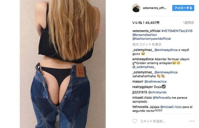 【ダメージ極まれり】お尻の真ん中にジッパーがついているデニムが発売される / お値段なんと20万円超!!