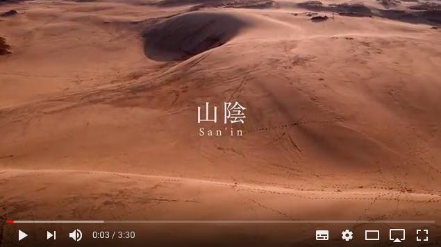 「息をのむほど素晴らしい」海外が称賛! 山陰地方のPR動画『San'in, Japan 4K』が美しい…見惚れている間にいつのまにか終わってしまいます