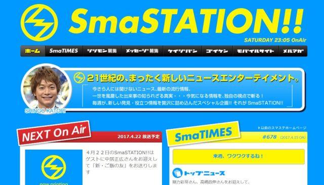 今夜スマステのゲストは中居正広さん! 「久しぶりに会います」という香取慎吾さんとの2ショット生放送ですっ