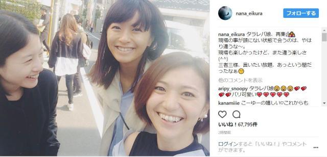 【続編はよ】あの口うるさい女子たちが再集合!? 榮倉奈々さんがインスタグラムで「タラレバ」再結成スリーショットを公開!!