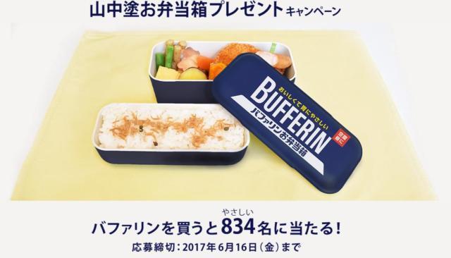 「バファリンA」そっくりのお弁当箱をゲットできるキャンペーンやってるってよ / オフィスや学校に持っていけば人気者になれちゃうかも?