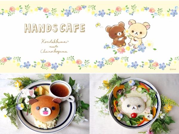 コリラックマとチャイロイコグマがハンズカフェにやって来た♪ お花畑でほのぼのしているみたいなコラボカフェ開催中だよ!