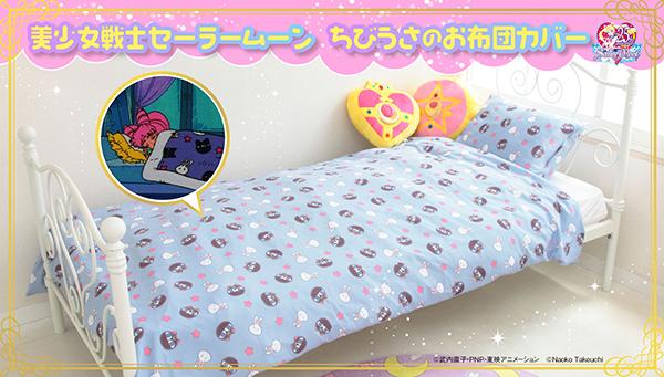 """【セラムン速報】アニメ版の「ちびうさのベッド」を再現した """"ちびうさのお布団カバーセット"""" が可愛すぎるのです♪"""