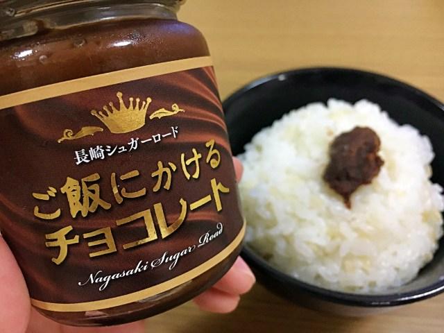 【大発見】人類には早すぎた味と噂の「ご飯にかけるチョコレート」食べてみました / ご飯よりも味噌汁に合いますっ