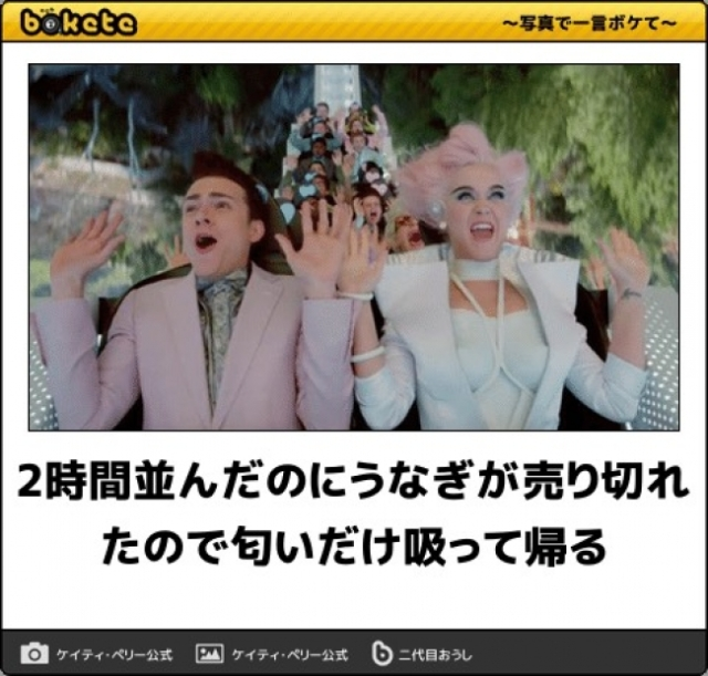 【大喜利】世界の歌姫ケイティ・ペリーのMVで「ボケて」ください / あなたのボケがオリジナルMVに採用されるかもしれないよ~!