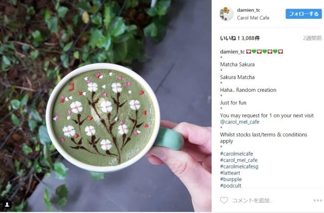 世界中の抹茶好きが注目!! カップに描かれた桜が美しいフォトジェニックな「桜抹茶ラテ」