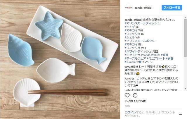 【100均】キャンドゥの「マリンモチーフ」の小皿がめちゃ可愛すぎる! 全種類コンプリートしたくなるのです♪