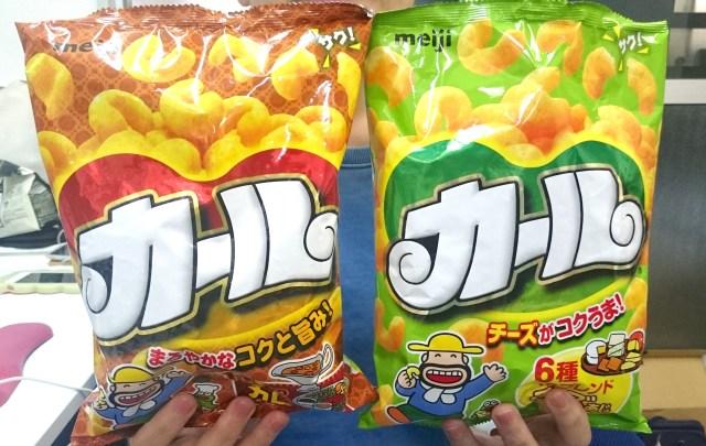 【悲報】スナック菓子「カール」が中部以東で販売終了へ / 東京のカール女子「幸せの象徴的なおかし、それがカールです」