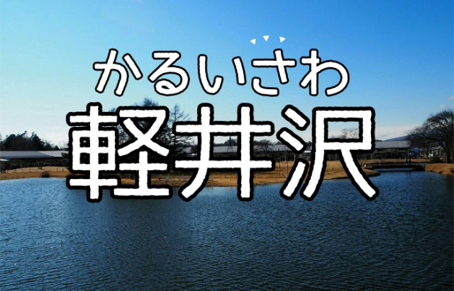 長野県民は軽井沢を「かるいさわ」と呼んでいた。 この謎は避暑地・軽井沢の誕生に隠されていました