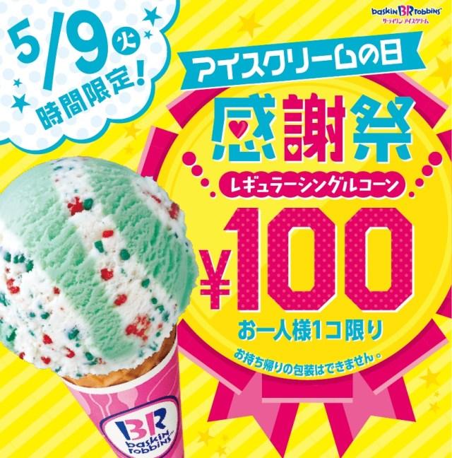 【5/9限定】サーティワンでアイスクリームが100円! 今年も年に一度の「アイスクリームの日 感謝祭」が実施されるよーっ!!