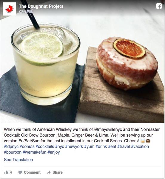 【子供はダメ♡】ラムやテキーラなどのアルコールを使った大人味「カクテルドーナツ」が誕生 / NY有名バーのカクテルを再現しているよ