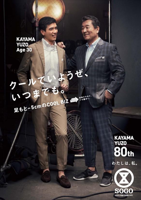 加山雄三さんが西武・そごうの夏のイメージキャラクターに! 若々しくてダンディーで80歳とはとても思えない!!