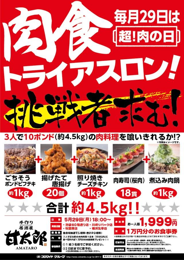 【肉の日】3人1組で約4.5kgの肉料理を30分以内に食らいつくせ! 甘太郎で開催される「肉食トライアスロン」がなんかすごそう