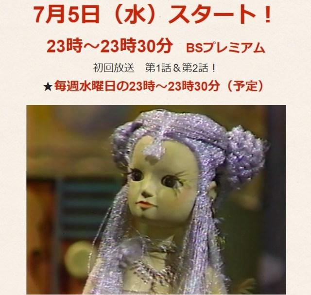 伝説の人形劇『プリンプリン物語』がNHK BSプレミアムで再放送決定♪ 録画ビデオテープをかき集めて実現に至ったんだって