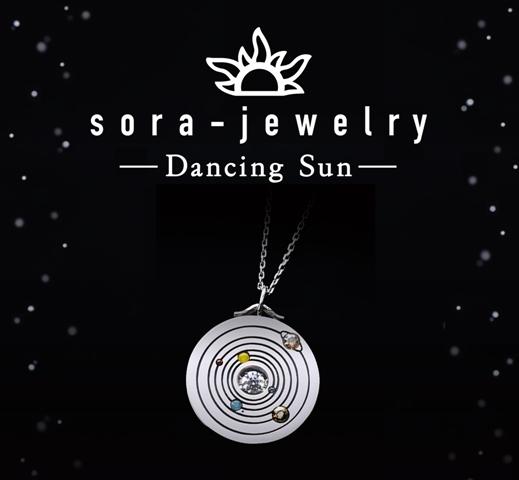 星好きのハートに響く! 天体望遠鏡メーカーが作る「宙ジュエリー」がステキ / 胸元で太陽と6つの惑星がキラキラと輝きます♪
