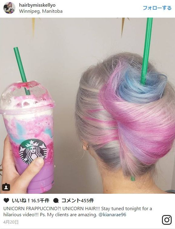【まさかのお揃い】スタバの「ユニコーンフラペチ」を髪型で再現するひと続出!!! たしかにゆめかわいいけど…どんだけ好きなんだ