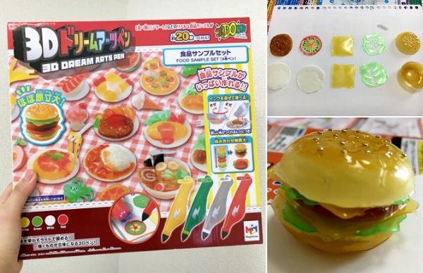 【めっちゃ楽しい】食品サンプルが作れる「3Dドリームアーツペン」 不器用さんでも楽しめたよ♪