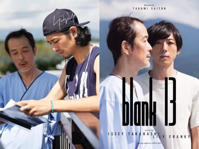 主演が「高橋一生」で監督は「齋藤工」 / イケメン濃度が濃すぎる映画『blank13』の劇場公開が決定したよ~