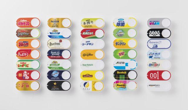 ボタンを押すだけで商品が届く「アマゾン・ダッシュ・ボタン」のラインナップが100ブランド以上に / ポテトチップスやハッピーターンもあるよ☆