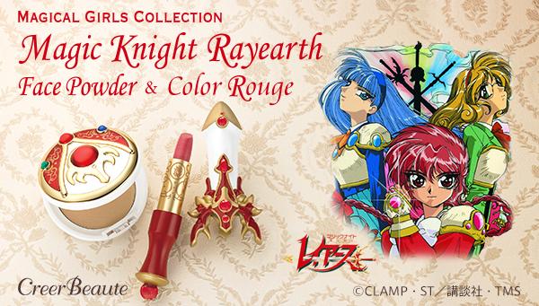 【魔女っ子歓喜】「魔法騎士レイアース」のマジカルアイテムがコスメになった☆ 伝説の手袋のフェイスパウダー&光の剣のルージュだよ♪