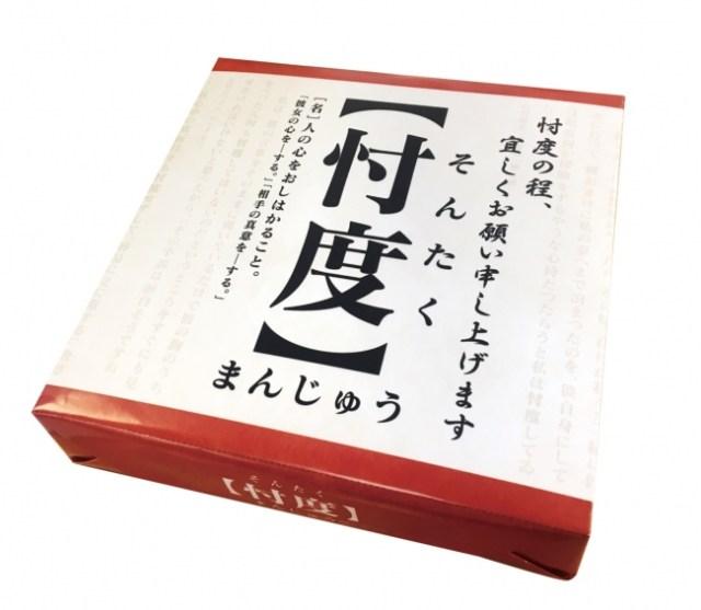 大阪発祥「忖度まんじゅう」がビジネスシーンでの手土産によさそう! …でも「忖度」っていったいなんぞや?