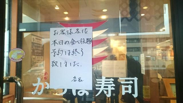 【速報】かっぱ寿司の食べ放題、まさかの大人気! 予約も取れない!! 食べる方法は「開始1時間前から並ぶ」です