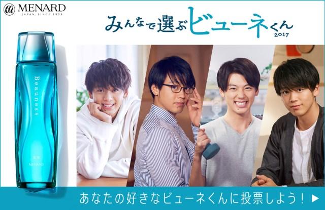 癒し系、理系、熱血、大人…竹内涼真さんが演じる4人のビューネくんがかっこよすぎる…ひとりに決められない!