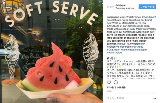 【大胆】ドミニクアンセルベーカリーの新作は「スイカにスイカソフトクリームを挟んだ」冷スイーツです