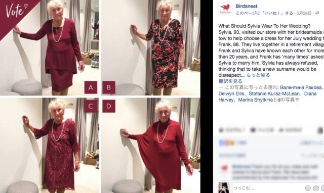 「どれが1番いいかしら?」93歳の花嫁が結婚式で着るドレスをネット民に相談 / プロポーズを受けるまでの話も素敵です