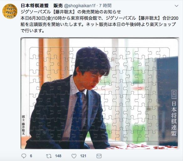 【大人気】藤井聡太四段のグッズが続々販売されるも即完売! 新たに登場したのはA4サイズのジグソーパズルです