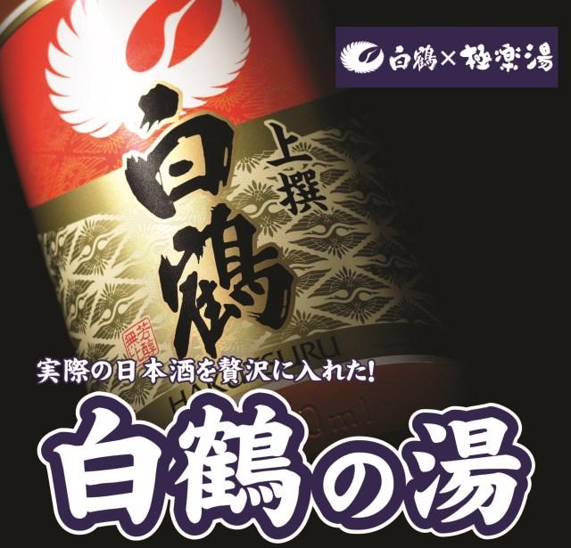 本物の日本酒が入った「白鶴の湯」がスーパー銭湯「極楽湯」に登場! 1日5回の日本酒投入パフォーマンスも!!