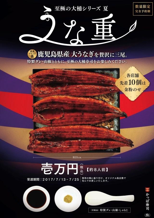 【正気か】かっぱ寿司が今度は1万円の「うな重」を販売するってよ / 重箱からはみ出すほどビッグな鹿児島県産大うなぎがどーんっ!
