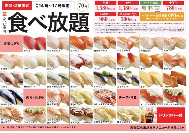 【超朗報】かっぱ寿司の食べ放題が期間&時間&店舗限定でスタートだよ / カッパ女子「全国の20店舗だけでも十分プレシャスです」