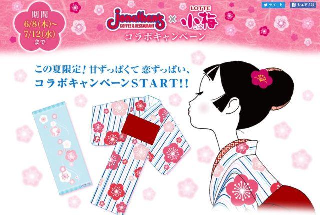 ヤダかわいい…小梅ちゃんとおそろいの浴衣や手ぬぐいが当たるキャンペーンやってるよ / 梅の花デザインがレトロで素敵です♪
