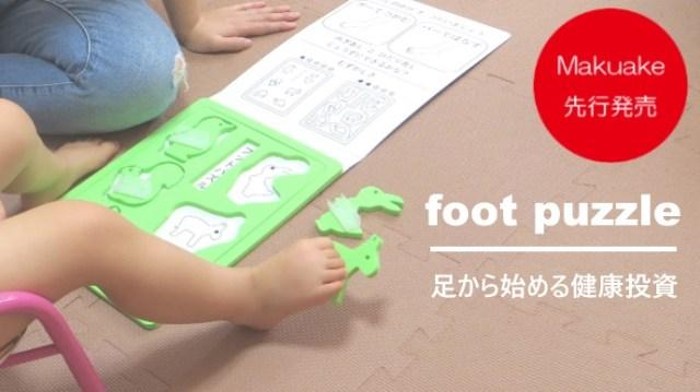 楽しく遊びながら足指&足裏を鍛えることができる「フットパズル」が登場したよ / 転倒防止のための筋肉づくりや、むくみの解消にも