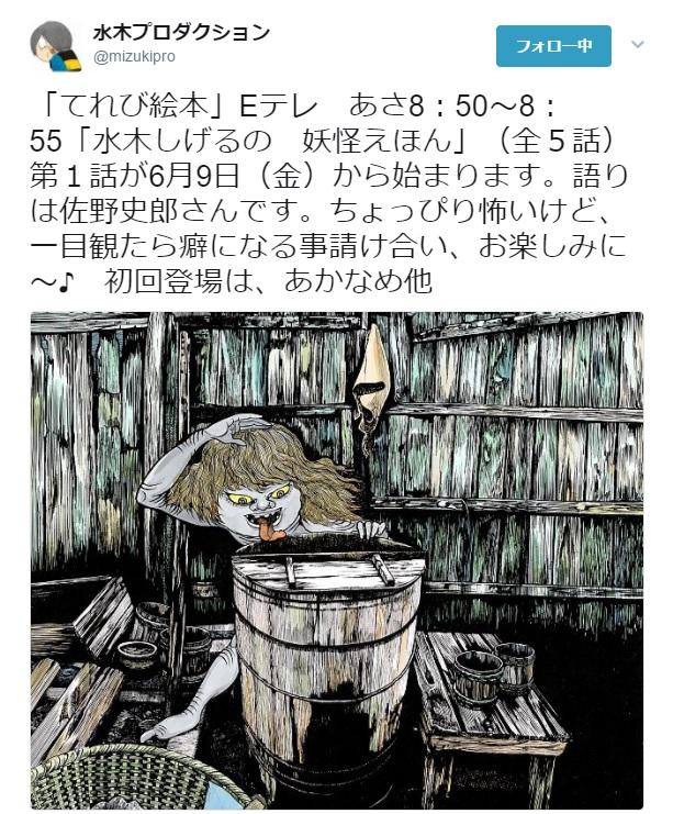 Eテレ『てれび絵本』で「水木しげるの妖怪えほん」放送決定! 初回は ...