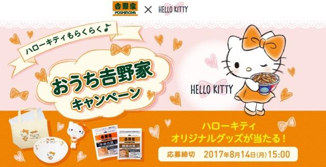 【コラボのプロ】キティ先輩が吉野家とコラボ♪ オレンジ色のリボン&洋服姿のキティちゃんグッズがもらえるキャンペーン中だよ