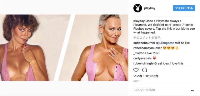 【雑誌PLAYBOY】歴代のプレイメイトたちが全く同じ衣装とポーズで表紙を再現! 変わらぬオーラと美しさにひれ伏したくなります…
