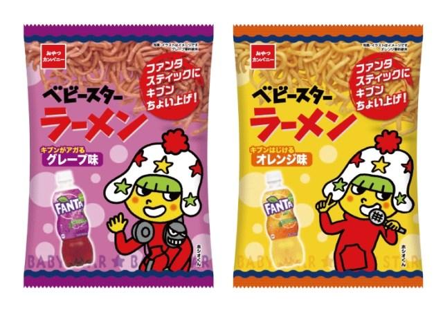ファンタ味のベビースターラーメンが発売されるってよー☆ オレンジとグレープ味で弾けるおいしさらしいけど…おいしいの!?