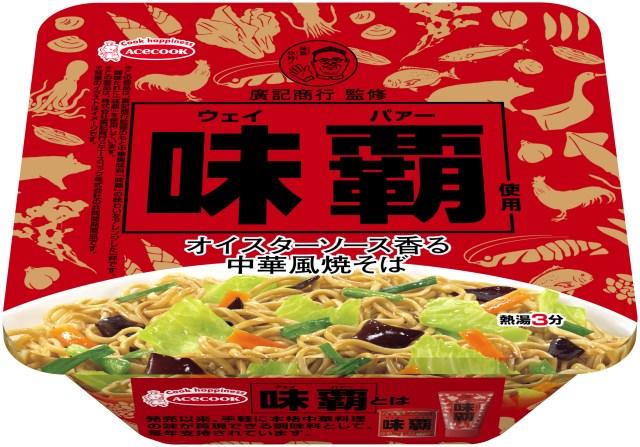 美味しい予感しかしないっ…エースコックから万能調味料「味覇」とコラボした中華風焼そばが新発売されるよ!!!