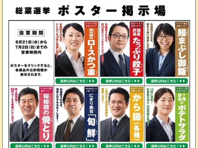 スーパーマーケット『サミット』の「お惣菜総選挙」が本格的すぎ / ポスターに政見放送に…気合い入りすぎててジワジワ