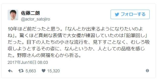 女優の野際陽子さんが81歳で亡くなる / 佐藤二朗さんが大女優の知られざる一面をTwitterに投稿していました