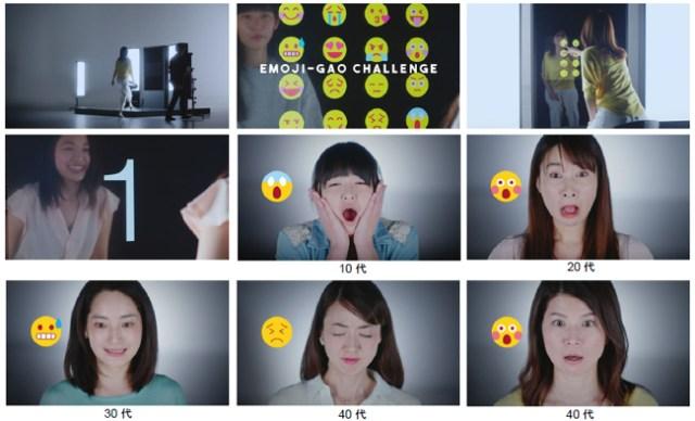 絵文字と同じ表情ができるかな? 10代から50代の女性が挑戦した「絵文字顔チャレンジ」動画でわかったこと