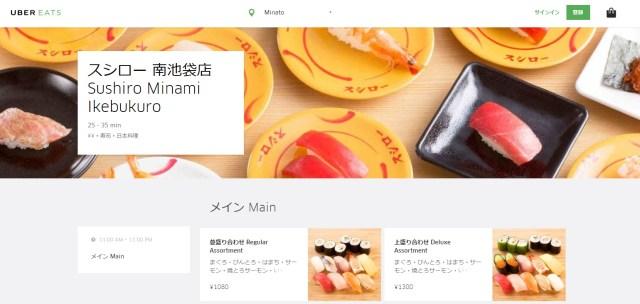 【朗報】スシローのお寿司が自宅やオフィスに届く!!「あきんどスシロー」がデリバリーサービスを始めたってよ!