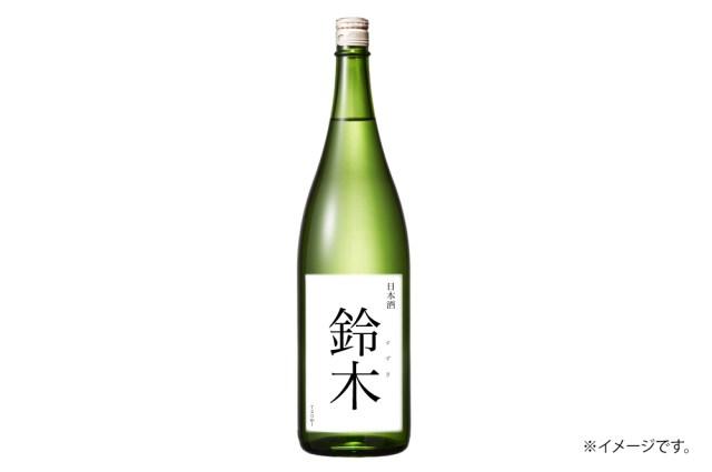 鈴木さんの、鈴木さんによる、鈴木さんのための日本酒「鈴木」が誕生しますよ〜