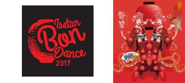 デパートの屋上でオシャレな盆踊り!? 野宮真貴やKEITA MARUYAMAが参加する夏祭りが伊勢丹新宿店で開催されるよ♪