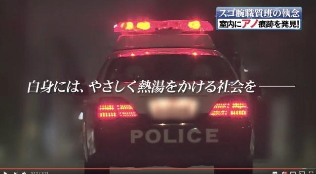 「警察24時」じゃなくて「チキンラーメン」の動画だからっ!! パロディ動画「しろたま警察24時」が面白すぎる