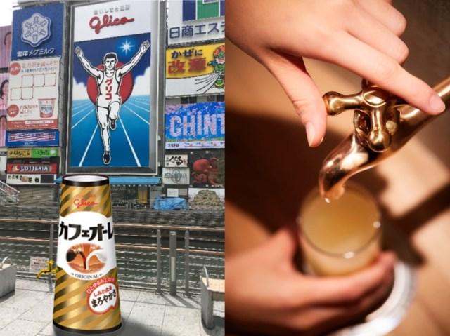 【8月1・2・3日限定】蛇口をひねるとカフェオーレが出てくる♪ 大阪・道頓堀のグリコサイン前に登場するよ