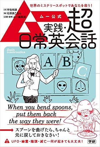 英語でUFO呼ぶとき何て言うか知ってる? オカルト誌「ムー」公式の英会話本が発売されるよ~☆