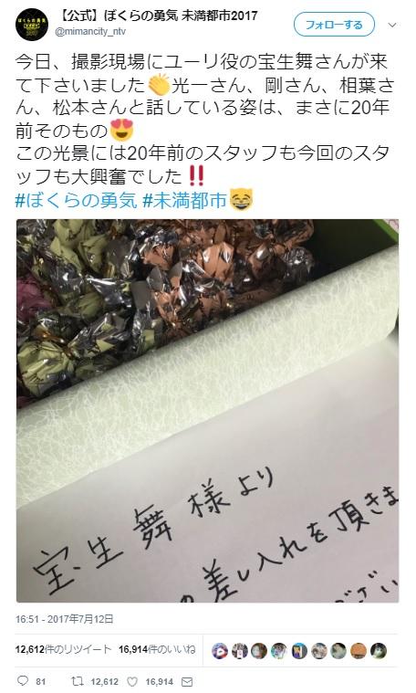 元女優・宝生舞さんが『ぼくらの勇気 未満都市2017』撮影現場に現れ堂本光一さん・堂本剛さんたちと再会 / ファン「その光景を想うと嬉しくなりました」